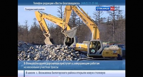 Сюжет ГТРК Амур М-56 Лена
